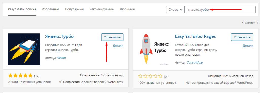 Установка нового плагина в WordPress