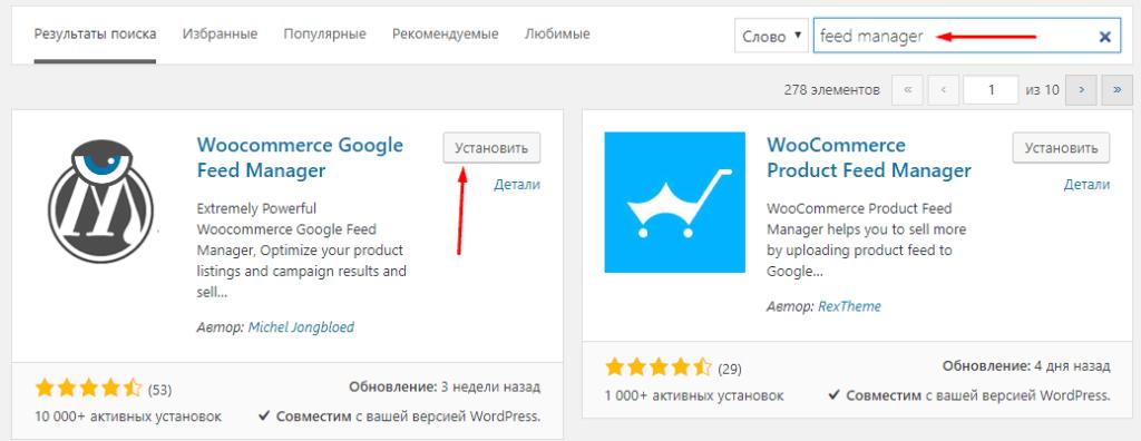 Установка нового плагина для Google Merchant Center в WordPress