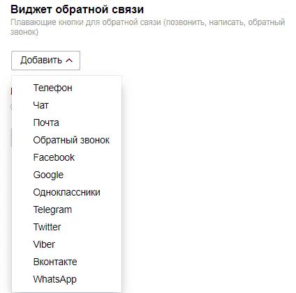 выбор способа обратной связи для турбо страниц Yandex