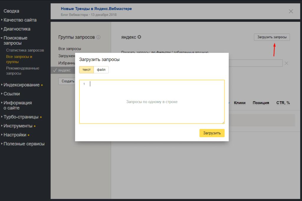 Загрузка запросов в группы в Яндекс.Вебмастер