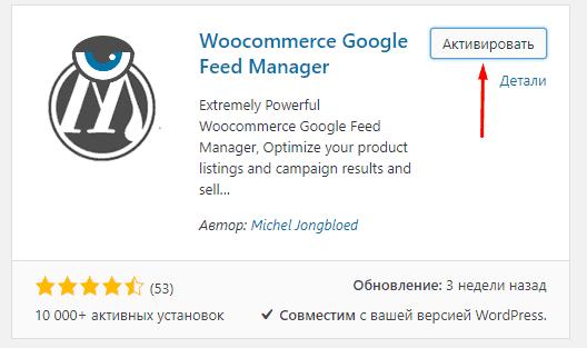 Активация плагина в WordPress