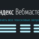 Как выгрузить запросы из Яндекс.Вебмастера: пошаговая инструкция