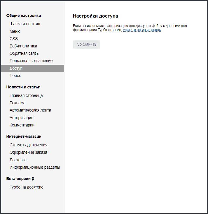 Доступ к турбо-страницам в Яндекс.Вебмастере