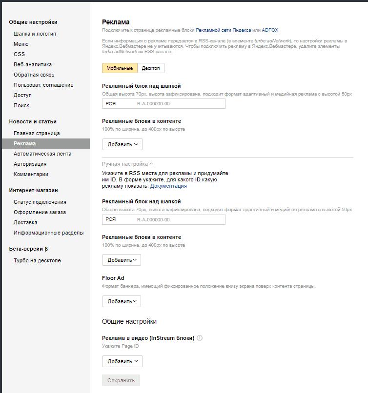 Настройки рекламы турбо-страниц в Яндекс.Вебмастер