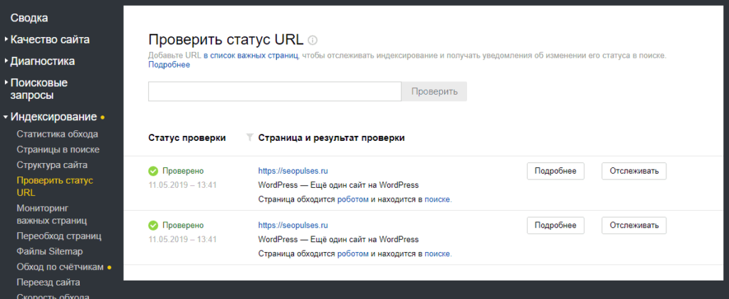 Проверка статуса URL в Яндекс.Вебмастер