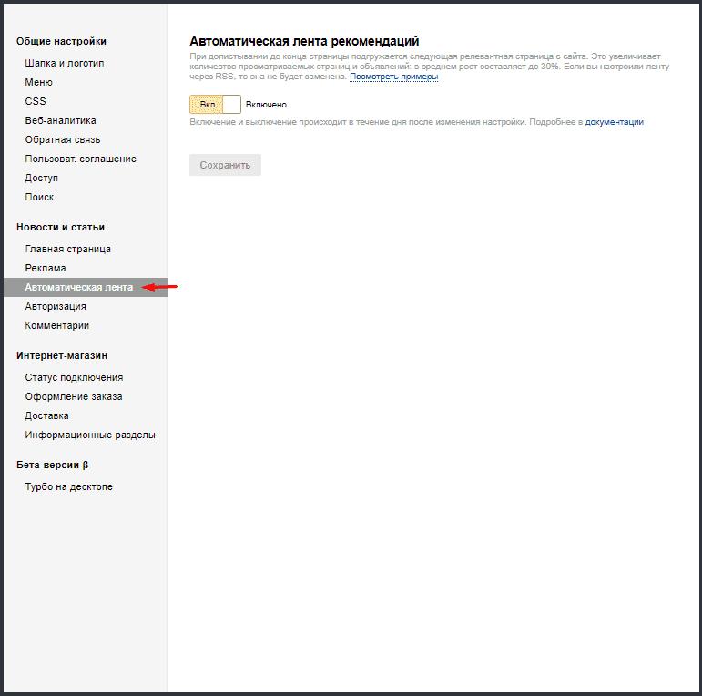 Настройки автоматической ленты турбо-страниц для статей в Яндекс.Вебмастере