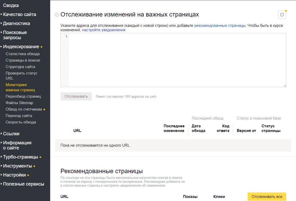 Мониторинг важных страниц в Яндекс.Вебмастере