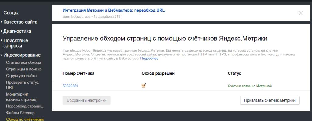Управление обходом страниц с помощью счетчиков Яндекс.Метрики в Яндекс.Вебмастер