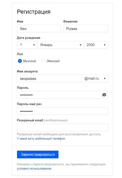 Заполненная форма для создания электронной почты Mail.ru