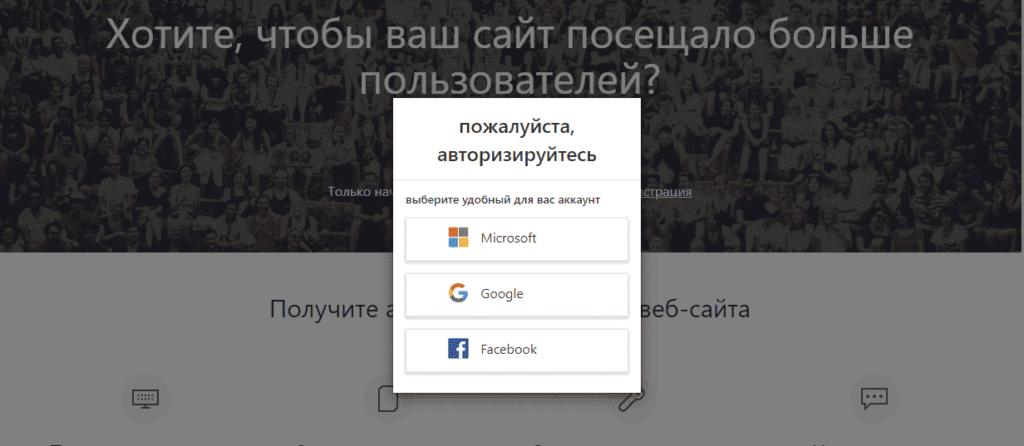 Авторизация в Bing Webmaster