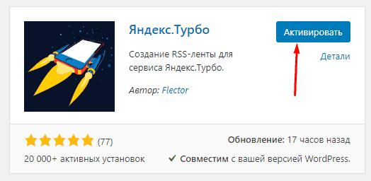 Активация плагина для турбо-страниц яндекса в WordPress