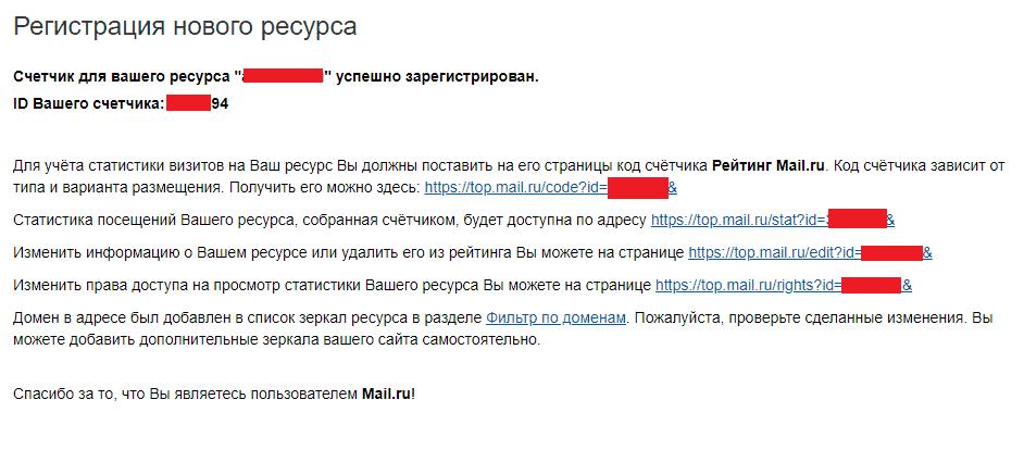 Созданный аккаунт Top Mail