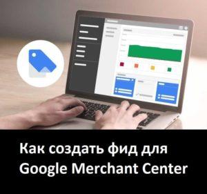 Фид для Google Merchant Center: как его создать 5 основных способов