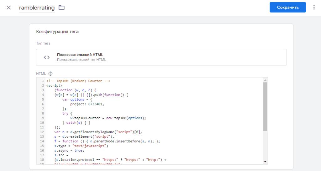 Пользовательский HTML в GTM с Rambler Top100