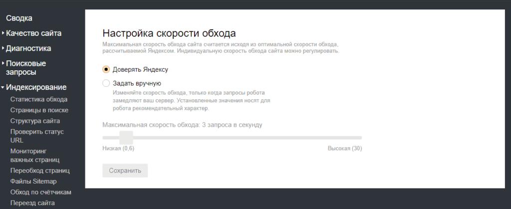 Настройки скорости обхода сайта в Yandex Вебмастер