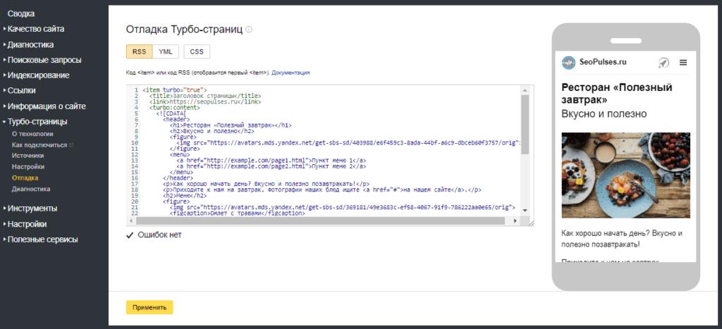 Отладка турбо-страниц в Яндекс.Вебмастере