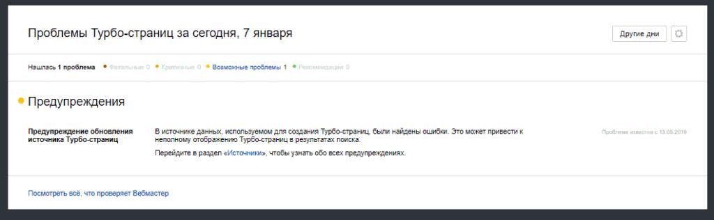 Диагностика турбо-страниц в Яндекс.Вебмастере