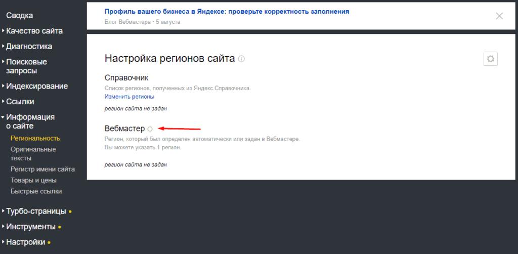 Раздел региональность в Yandex.Webmaster