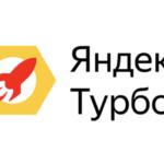 Как подключить турбо-страницы Яндекса