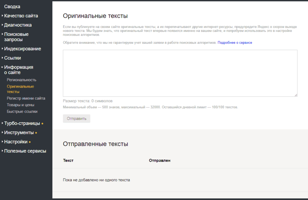 Оригинальные тексты в Яндекс Вебмастер