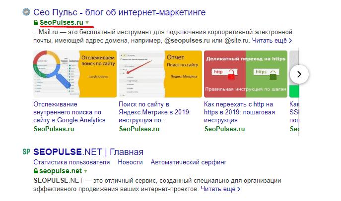 Пример измененного регистра имени сайта в поиске Яндекс