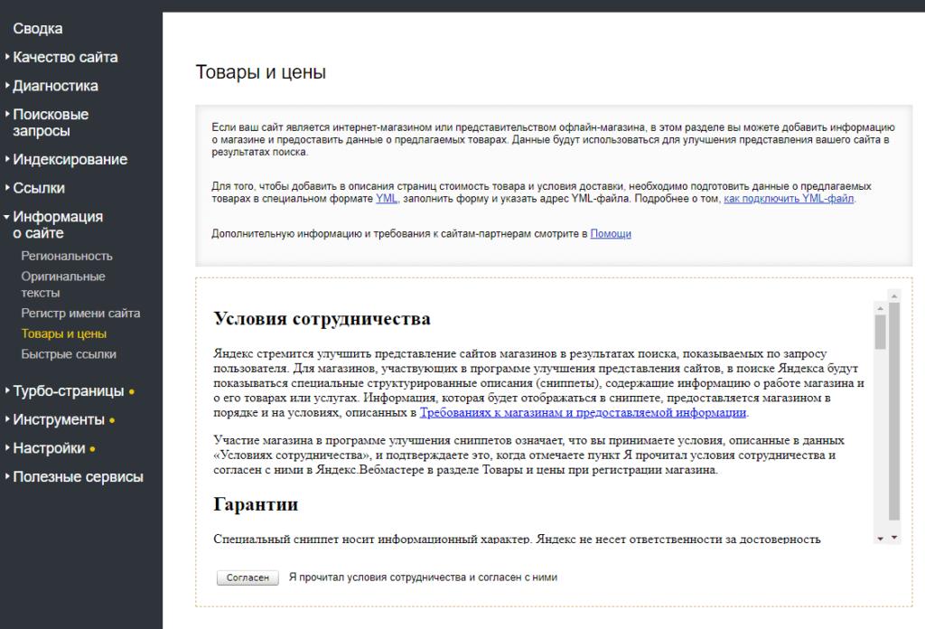 Товары и цены в Яндекс Вебмастер