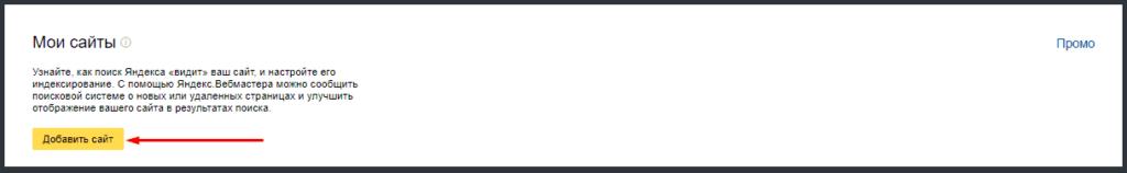 """Нажатие на кнопку """"Добавить сайт"""" в Яндекс Вебмастер"""