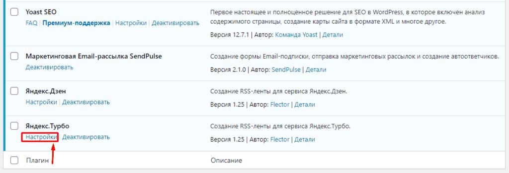 Переход в настройки плагина для турбо-страниц Яндекса в WordPress