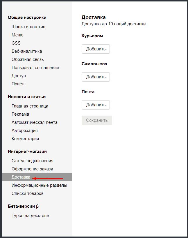 Переход в настройки доставки турбо-страниц в Яндекс.Вебмастере