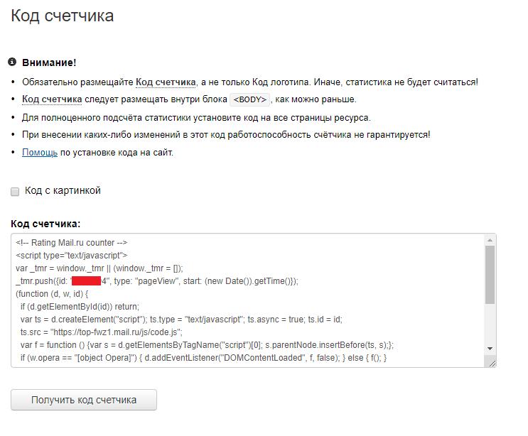 Код счетчика для установки в Top.Mail.ru