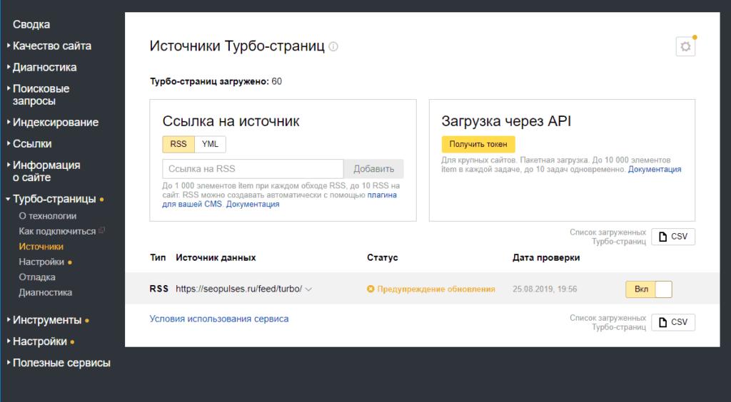Источники турбо-страниц в Яндекс Вебмастер