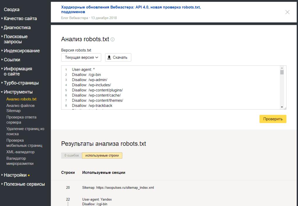 Анализ robots.txt в Яндекс.Вебмастер