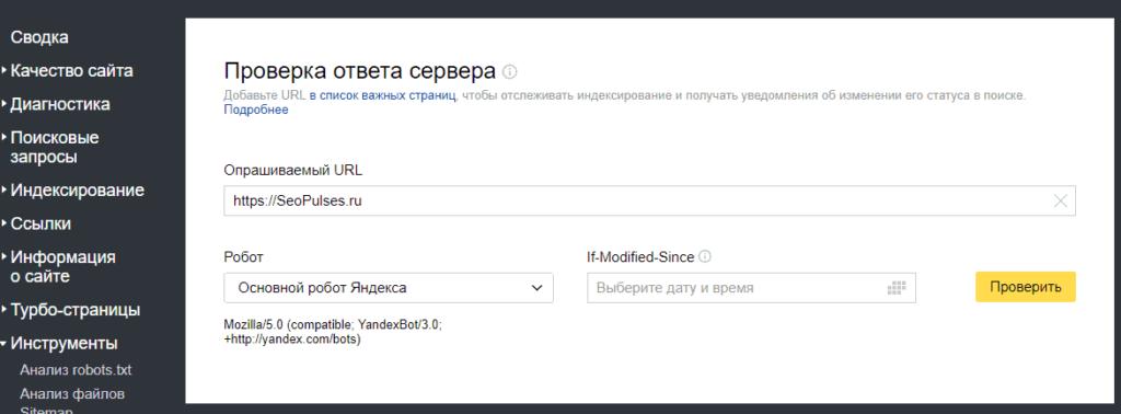 Проверка ответа сервера в Yandex Webmaster