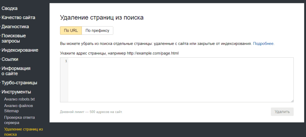 Удаление страниц из поиска в Яндекс.Вебмастере