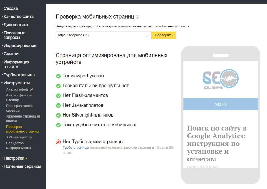 Проверка мобильных страниц в Яндекс.Вебмастере