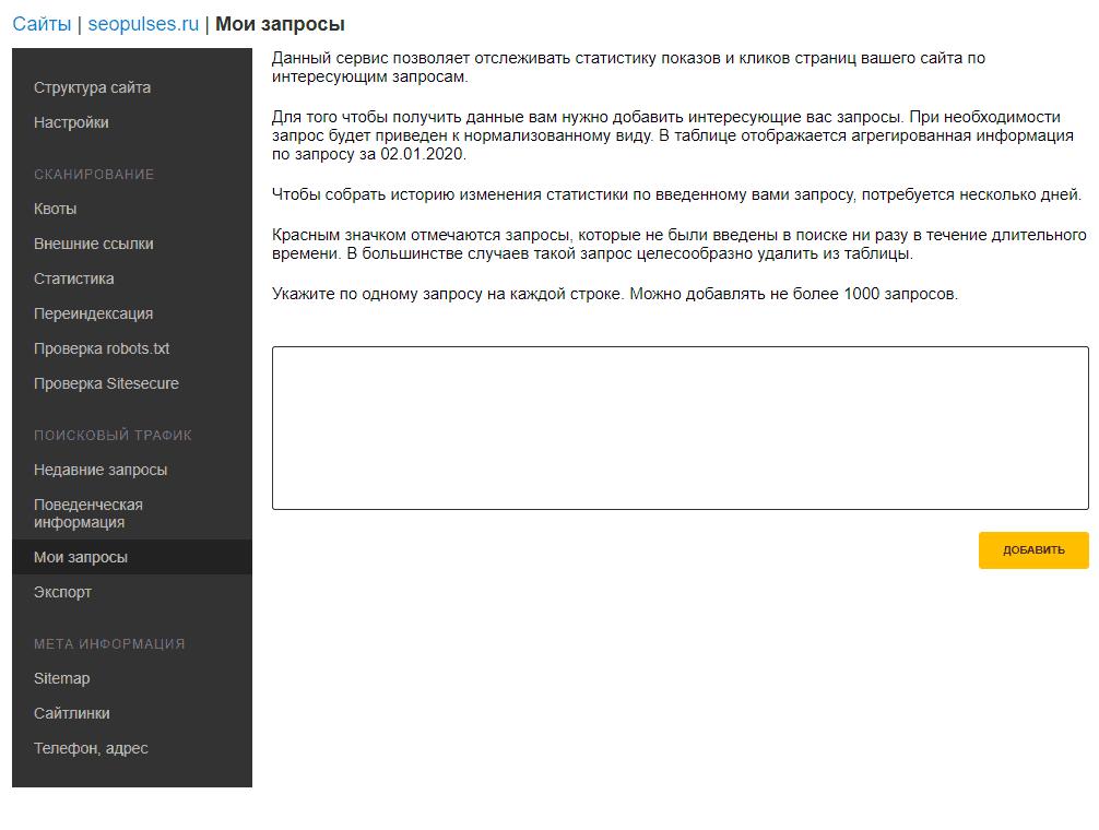 Отчет мои запросы в Мэйл Вебмастер