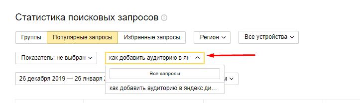 Фильтр по ключевым фразам в Яндекс.Вебмастер