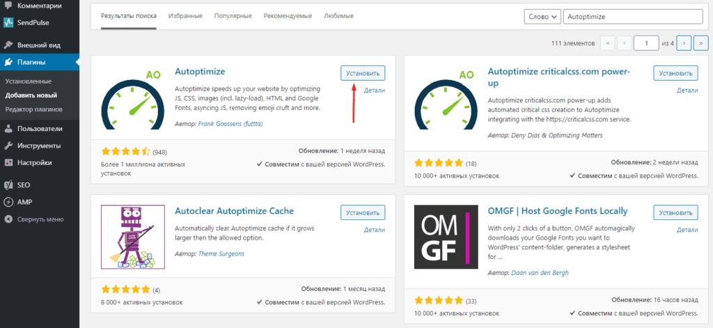 Установка autoptimize в WordPress для включения Lazyload