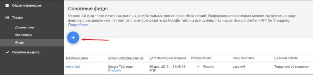 Добавление нового фида в Гугл Мерчант Центр