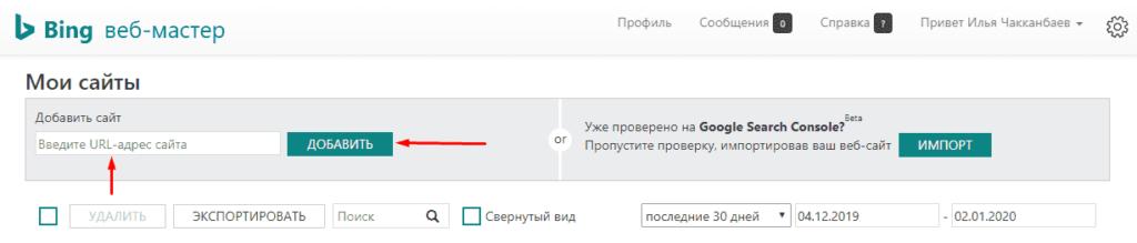 Добавление сайта в Bing Вебмастер
