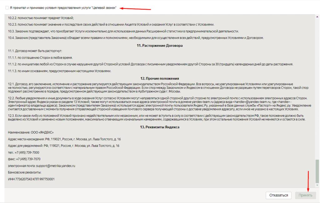 Принятие оферты от Целевой звонок Яндекс