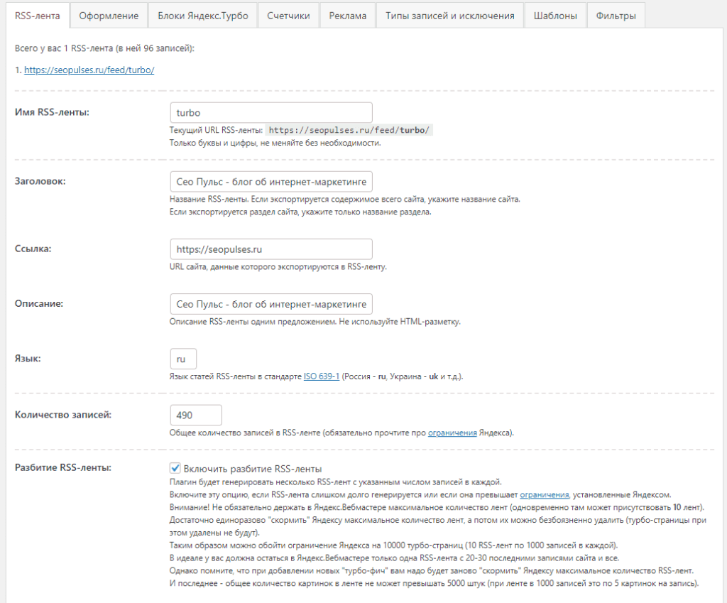 Настройки плагина турбо-страниц в WordPress