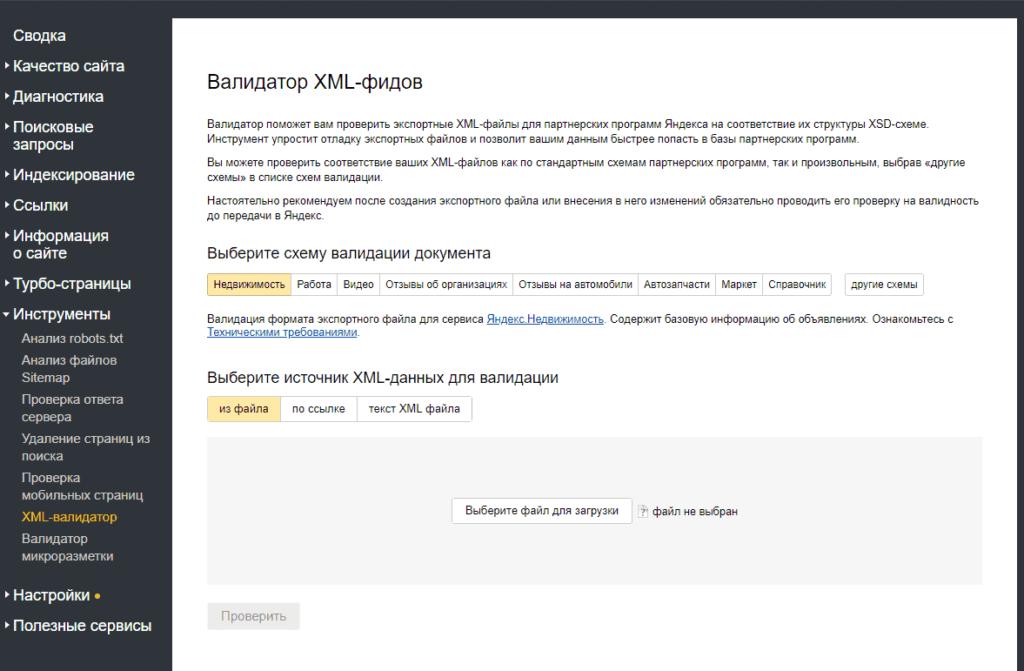 XML валидатор в Yandex Webmaster