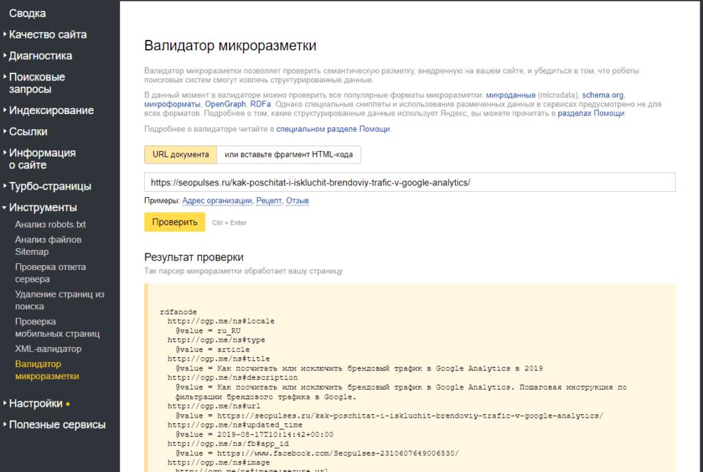Валидатор микроразметки в Яндекс.Вебмастер