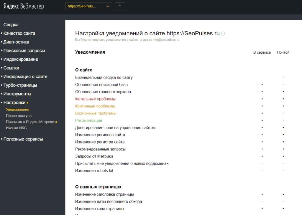 Уведомления в Яндекс.Вебмастер