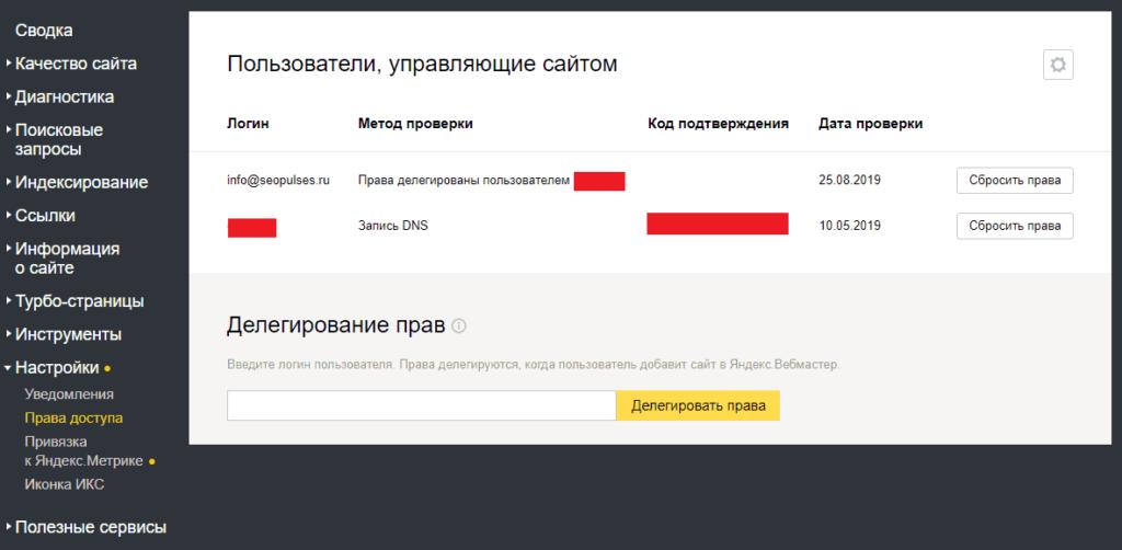 Права доступа в Яндекс.Вебмастер