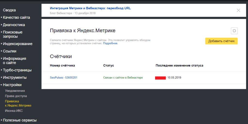 Привязка к Яндекс.Метрике в Yandex Webmaster