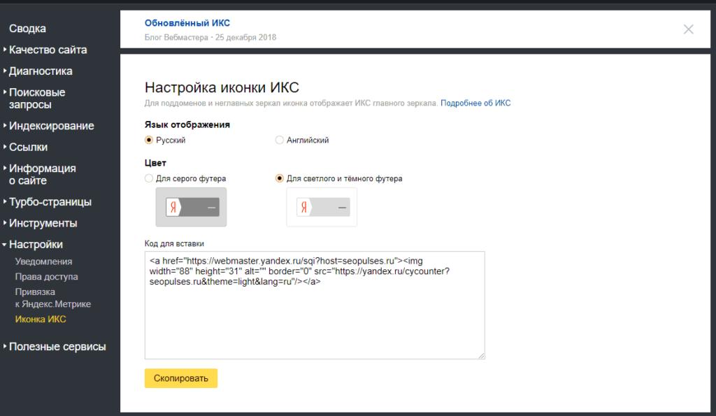 Иконка ИКС в Yandex Webmaster