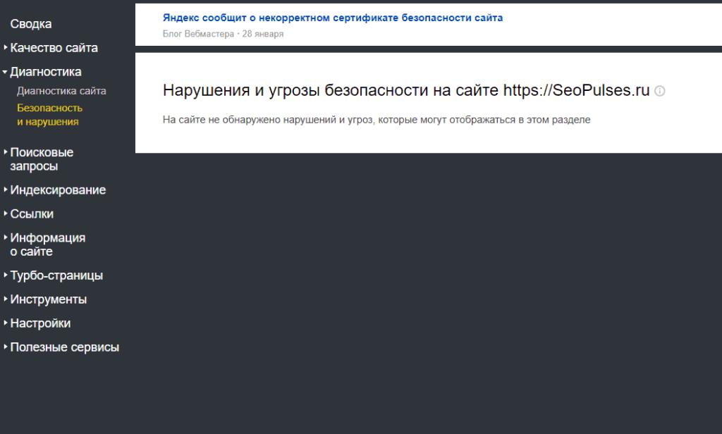 Нарушение и угрозы безопасности в Яндекс Webmaster