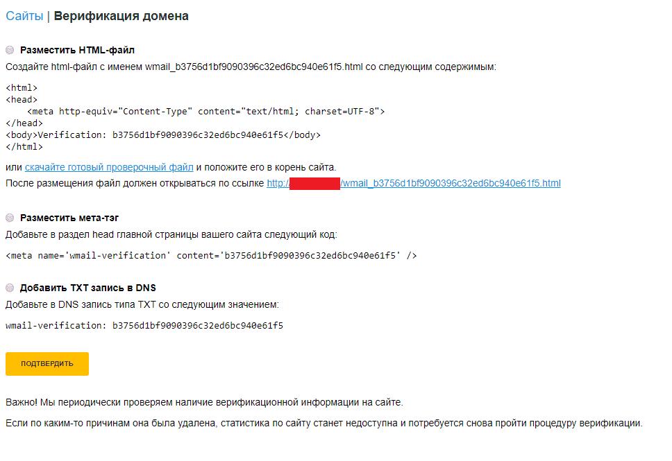 Способы подветрждения сайта в Mail.Webmaster